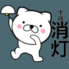 【下谷】が使う主婦が作ったデカ文字ネコ