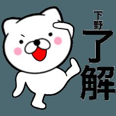 【下野】が使う主婦が作ったデカ文字ネコ