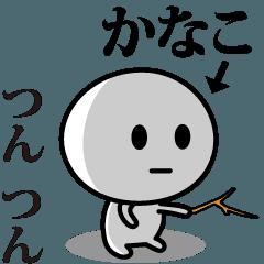 【かなこ】が使う動くスタンプ♪