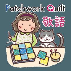パッチワークキルト with cats 敬語