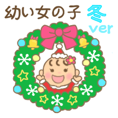 幼い女の子 冬version