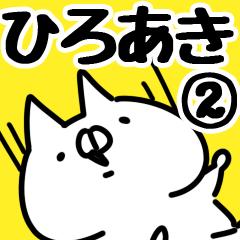 【ひろあき】専用2