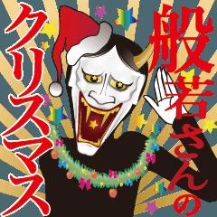 般若さんのクリスマス