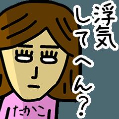 関西弁鬼嫁【たかこ】の名前スタンプ