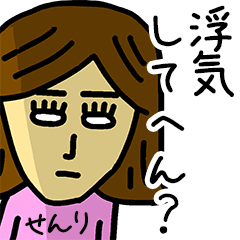 関西弁鬼嫁【せんり】の名前スタンプ