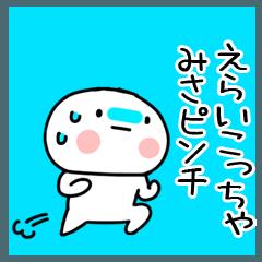 「みさ」の関西弁@名前スタンプ