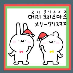 ゆるいうさぎ&くまのクリスマス【韓国語】
