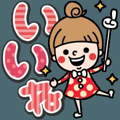 おだんごガール【でか文字・基本】