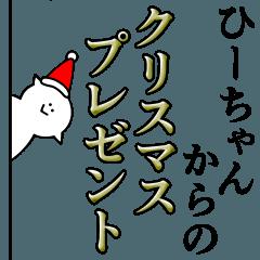 ひーちゃんは最高!クリスマス編