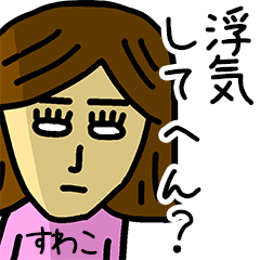関西弁鬼嫁【すわこ】の名前スタンプ