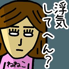 関西弁鬼嫁【ねねこ】の名前スタンプ