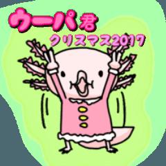 ウーパ君 クリスマス☆2017