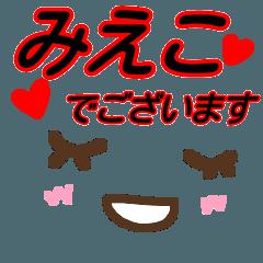 【みえこ】が使う顔文字スタンプ 敬語