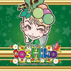 トシ子ちゃんのオネェスタンプ Vol.1