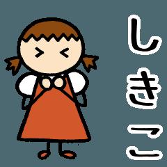 【 しきこ 】 専用お名前スタンプ