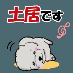 土居さん用の名前スタンプ・子犬イラスト