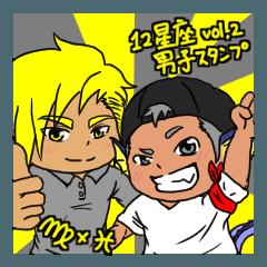 12星座男子スタンプ【乙女座×魚座】