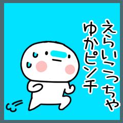 「ゆか」の関西弁@名前スタンプ