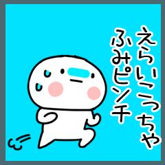 「ふみ」の関西弁@名前スタンプ