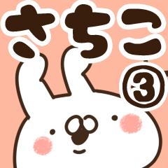 【さちこ】専用3