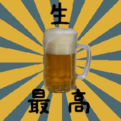 動いてビール!