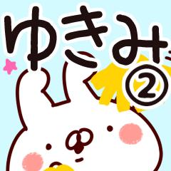 【ゆきみ】専用2