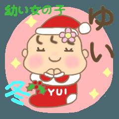 [LINEスタンプ] ゆいちゃん専用のスタンプ2(冬version) (1)