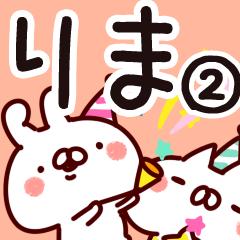 【りま】専用2