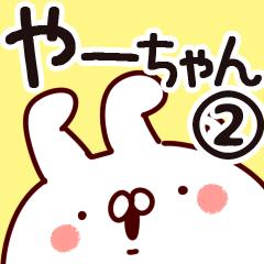 【やーちゃん】専用2