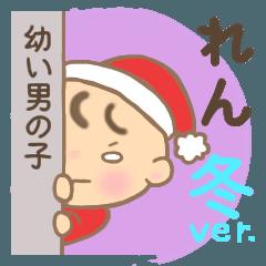 れんくん専用のスタンプ 2(冬version)
