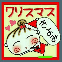 ちょ~便利![きよみ]のクリスマス!