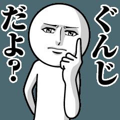 ぐんじの真顔の名前スタンプ【ぐんじ】