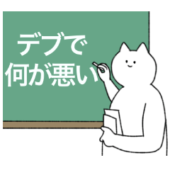 【ぽっちゃり】デブ専用スタンプ【巨漢】