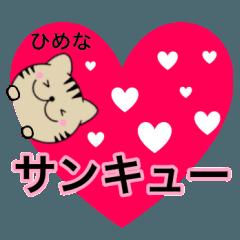 【ひめな】が使う主婦が作ったデカ文字ネコ
