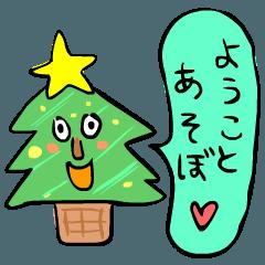 ようこのクリスマス&お正月