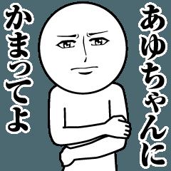 あゆちゃんの真顔の名前スタンプ