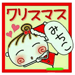 ちょ~便利![みちこ]のクリスマス!