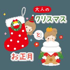 大人のクリスマスとお正月