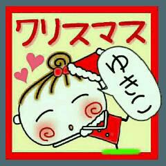 ちょ~便利![ゆきこ]のクリスマス!