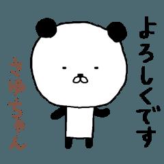 さゆちゃん専用スタンプ(パンダ)