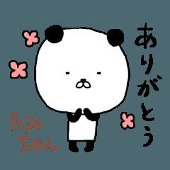 たみちゃん専用スタンプ(パンダ)