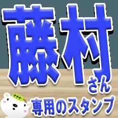 ★藤村さんの名前スタンプ★