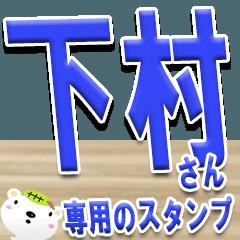 ★下村さんの名前スタンプ★