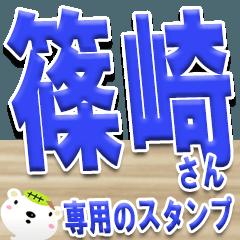 ★篠崎さんの名前スタンプ★