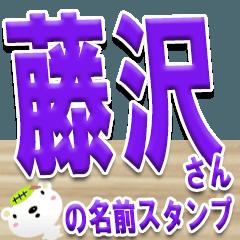 ★藤沢さんの名前スタンプ★