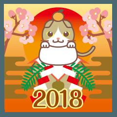 NEW YEAR 2018〜甘えん坊のSH