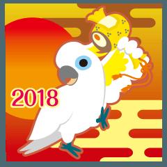 NEW YEAR 2018 〜ダンス上手バタン
