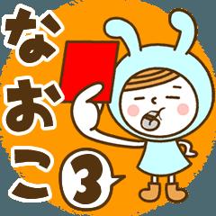 お名前スタンプ【なおこ】Vol.3