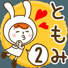 お名前スタンプ【ともみ】Vol.2