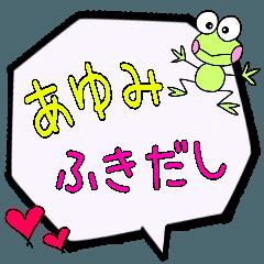 [LINEスタンプ] あゆみ専用ふきだし (1)
